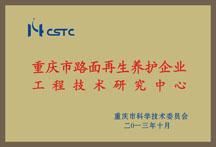 重庆市路面再生养护企业工程技术研究中心