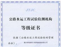 公路水运工程试验检测机构等级证书