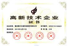 高新技术企业证书(亚博体育网页版登陆交科)
