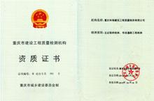重庆市建设工程质量检测机构资质证书